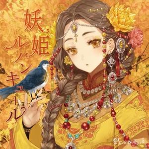 妖姫ルノンキュール