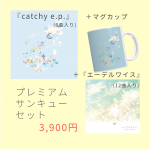 SOLD OUT【EP+マグカップ+アルバム】プレミアムサンキューセット