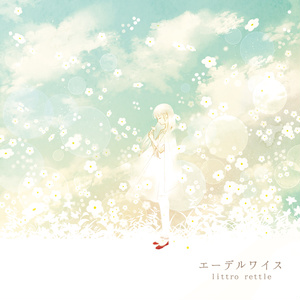 【CD】エーデルワイス / littro rettle