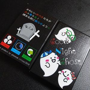Good Night Ghost ~おやすみオバケ~