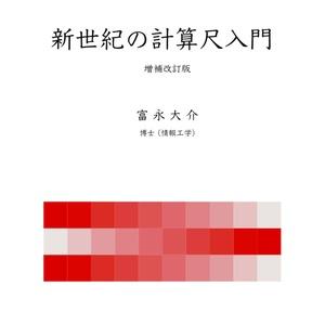 増補改訂版:新世紀の計算尺入門