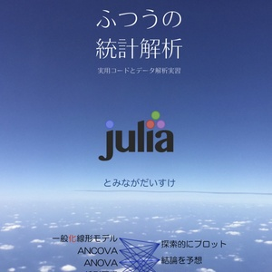 Juliaでふつうの統計解析