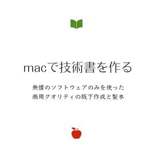 macで技術書を作る