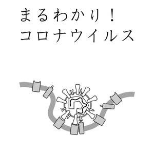 DL版:まるわかり!コロナウイルス