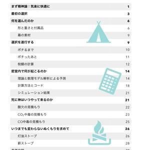 冊子版:お一人様グランピング〜データサイエンティストによるケーススタディ I. テントの選択および暖房の理論と危険の予測