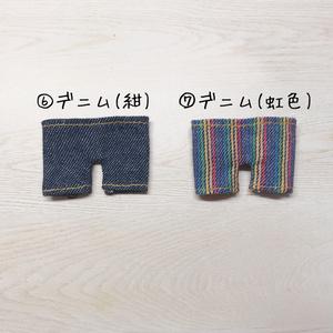 【🎤ぬい】パンツ