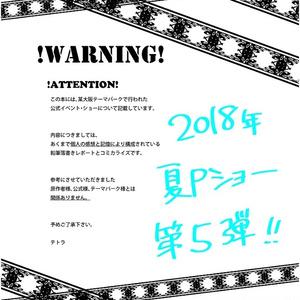 【OP】PSNS!