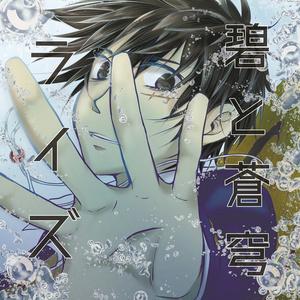 【OP】紺碧と蒼穹のホライズン