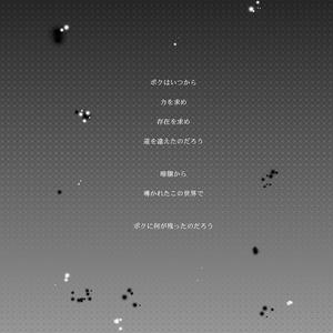 【ダン戦】Answer