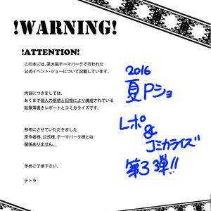 【OP】PSSS!