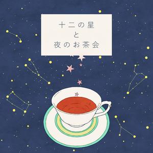 十二の星と夜のお茶会(カラー)