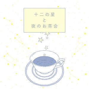 十二の星と夜のお茶会(二色刷り)
