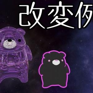 【Quest対応】おでぶなクマさん【VRChat向けアバター】