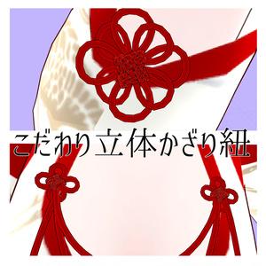 【VRchat想定】チャイナウェアー(コスチューム)