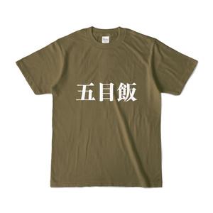 五目飯Tシャツ