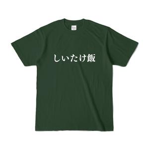 しいたけ飯Tシャツ
