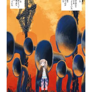 電子書籍 - エステルの冥王星