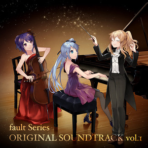 【DL版】fault series OST vol.1