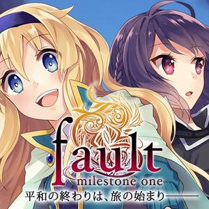 【体験版】fault milestone one ディレクターズ・カット版