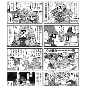 機甲大戦記4
