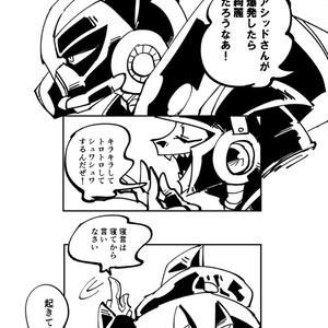 【あんしんパック】愛しきサイエンティスト