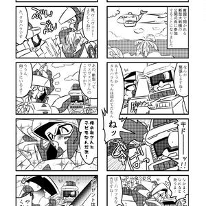 機甲大戦記 3巻