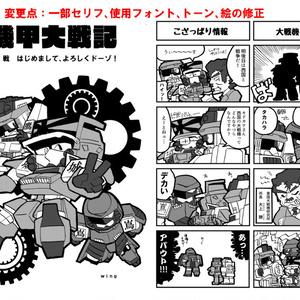 【再録】機甲大戦記1+2