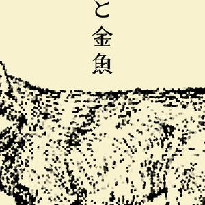 承花同人誌「夜と金魚」