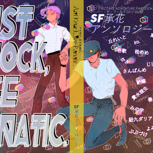 SF承花アンソロジー「Just Knock, See Fanatic」