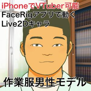 【VTuber可能】作業服男性モデル(Live2D+FaceRig)(バーチャルYouTuber)