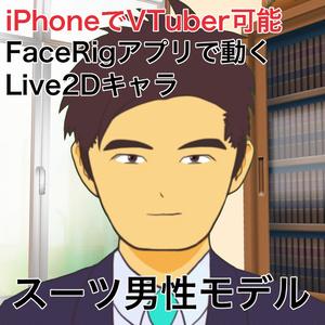 【VTuber可能】スーツの先輩社会人男性モデル(Live2D+FaceRig)(バーチャルYouTuber)