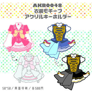 AKB0048衣装柄アクリルキーホルダー