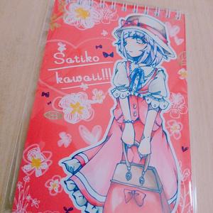 幸子のメモ帳