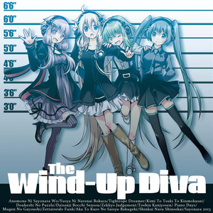 The Wind-Up Diva / ねじ式