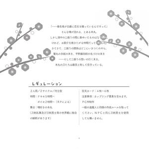 刀剣乱舞×インセインシナリオ「春告鳥と現心」
