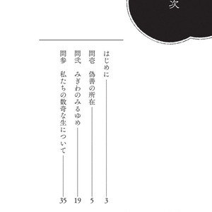 刀剣乱舞×フタリソウサ「此の世は■だらけ」
