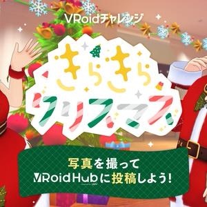 [ VRoidチャレンジ ] きらきらクリスマスコーデ