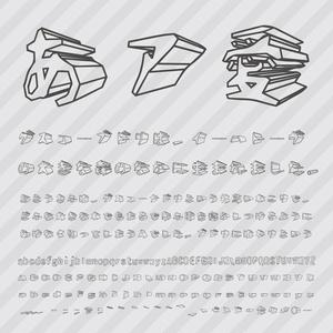 三次元切絵字