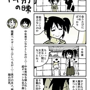 中年男子の日常(1)