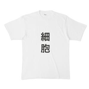 アニメ 働く細胞 細胞Tシャツ