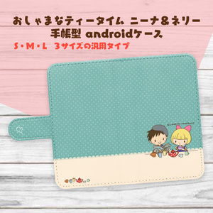 おしゃまなティータイム・ニーナ&ネリー 手帳型androidケース