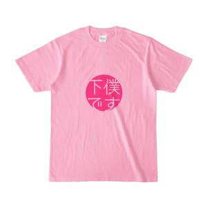 下僕Tシャツ