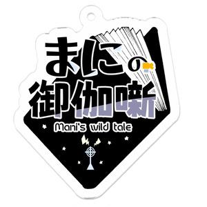 Logo keyholder