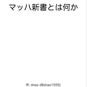電子書籍「マッハ新書とは何か」 #マッハ新書