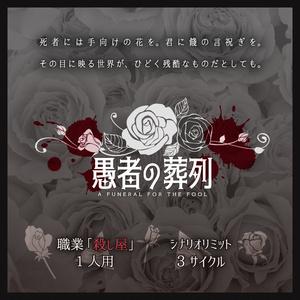 【DL版】インセインシナリオ集『愚者の葬列』