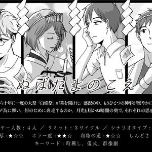 【DL版】インセインシナリオ集『夏灯り消えるときまで』