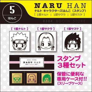 【NARUTO】はんこ3種セット[NSS-05]