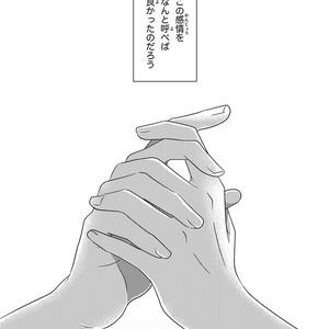 この恋のゆくえ-下巻(これからの君と)