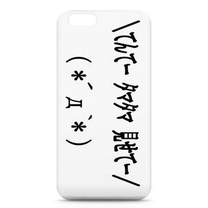 iPhoneケース - iPhone6 てんたまみー(*´д`*)