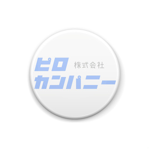株式会社ピロカンパニー 缶バッジ